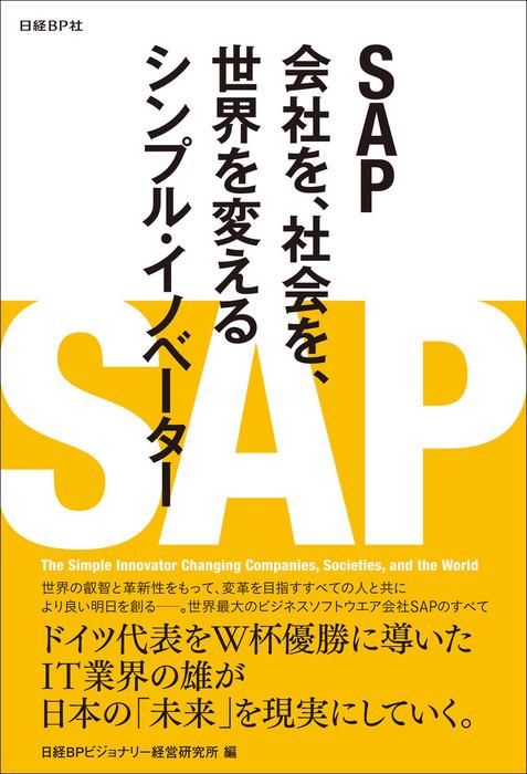 SAP 会社を、社会を、世界を変えるシンプル・イノベーター拡大写真