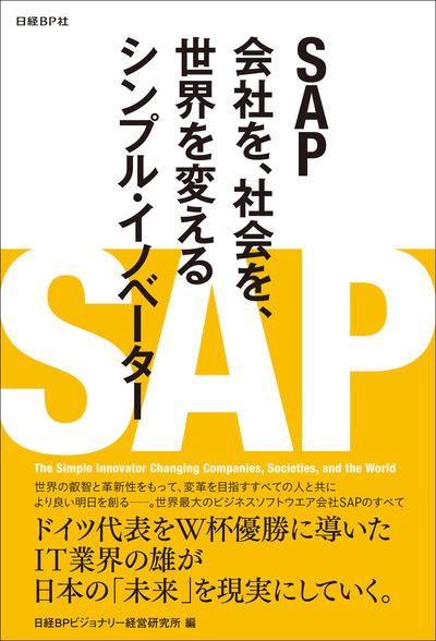 SAP 会社を、社会を、世界を変えるシンプル・イノベーター-電子書籍