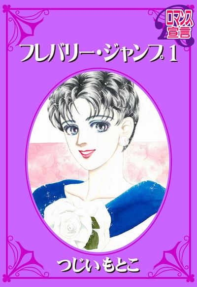 フレバリー・ジャンプ / 1-電子書籍