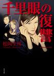 千里眼の復讐 クラシックシリーズ4-電子書籍