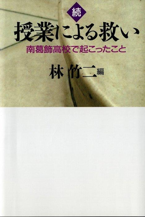 続 授業による救い  南葛飾高校で起こったこと-電子書籍-拡大画像