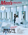 Men's PREPPY 2016年12月号-電子書籍