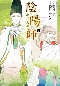 陰陽師 瀧夜叉姫(3)-電子書籍