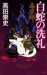 毒草師 白蛇の洗礼-電子書籍