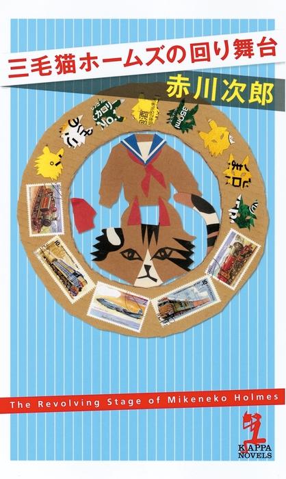 三毛猫ホームズの回り舞台(カッパ・ノベルス版)拡大写真
