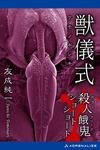獣儀式 殺人餓鬼ショートショート-電子書籍