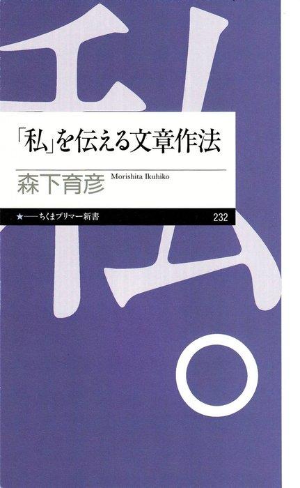 「私」を伝える文章作法-電子書籍-拡大画像