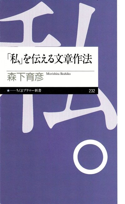 「私」を伝える文章作法-電子書籍