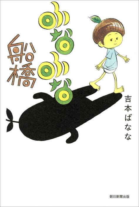 ふなふな船橋-電子書籍-拡大画像