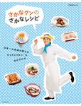 さかなクンのさかなレシピ 日本一の魚通が教えるギョギョうまっ!なおかずたち-電子書籍