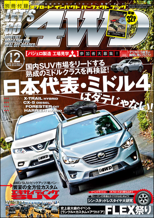LET'S GO 4WD【レッツゴー4WD】2016年12月号拡大写真