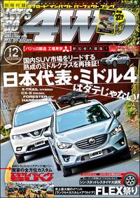LET'S GO 4WD【レッツゴー4WD】2016年12月号-電子書籍