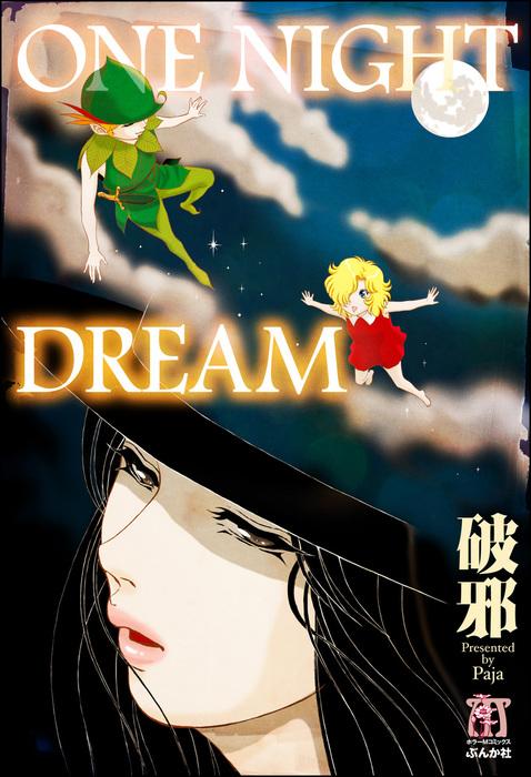 ONE NIGHT DREAM拡大写真