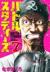 バトルスタディーズ(7)-電子書籍