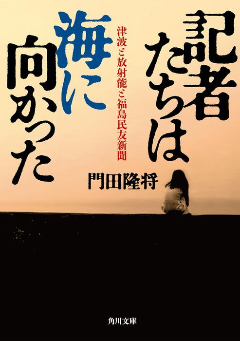 記者たちは海に向かった 津波と放射能と福島民友新聞拡大写真