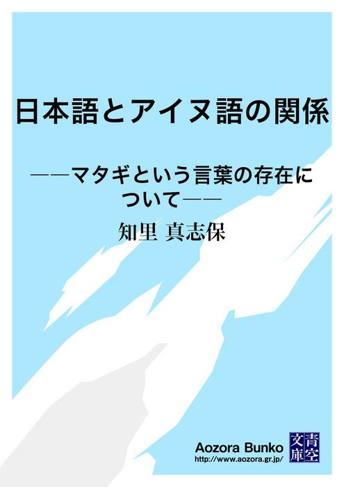 日本語とアイヌ語の関係 ――マタギという言葉の存在について――-電子書籍-拡大画像
