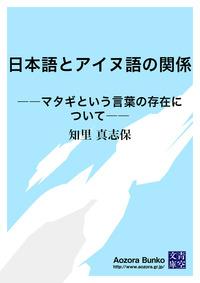 日本語とアイヌ語の関係 ――マタギという言葉の存在について――