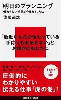 明日のプランニング 伝わらない時代の「伝わる」方法-電子書籍