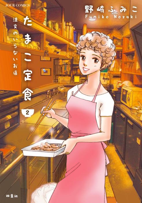 たまこ定食 注文のいらないお店 / 2-電子書籍-拡大画像