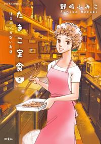 たまこ定食 注文のいらないお店 / 2-電子書籍