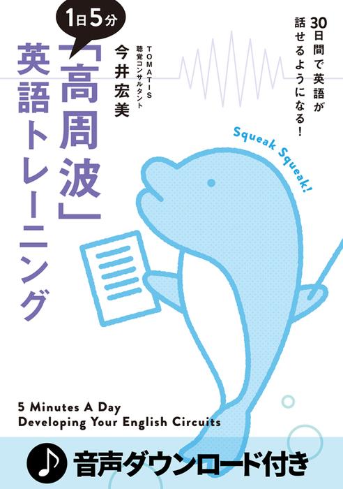 [音声DL付] 1日5分「高周波」英語トレーニング-電子書籍-拡大画像