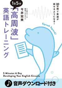 [音声DL付] 1日5分「高周波」英語トレーニング-電子書籍