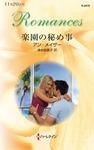 楽園の秘め事-電子書籍