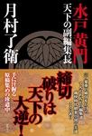 水戸黄門 天下の副編集長-電子書籍