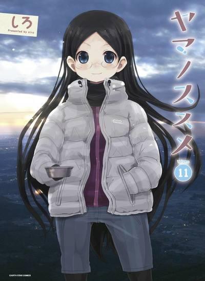 ヤマノススメ(11)-電子書籍