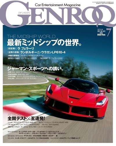GENROQ 2014年7月号-電子書籍