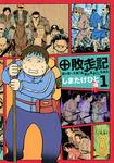 敗走記(1)-電子書籍