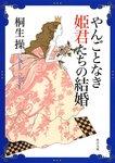 やんごとなき姫君たちの結婚-電子書籍