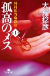 孤高のメス 外科医当麻鉄彦 第1巻-電子書籍