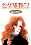 女ともだちRIEKO 2巻-電子書籍