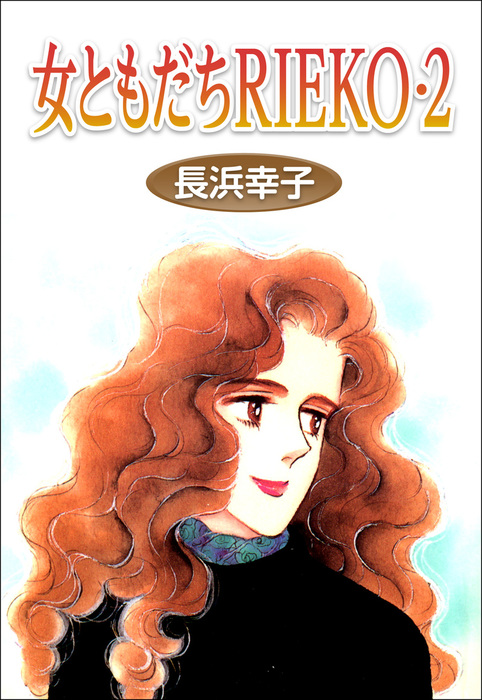 女ともだちRIEKO 2巻拡大写真