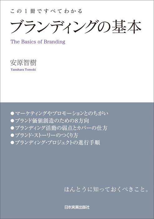 ブランディングの基本 この1冊ですべてわかる-電子書籍-拡大画像