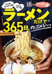ラーメンだけで365日、作ってみる~。Viva!生仕立て麺Loveフライ麺編-電子書籍