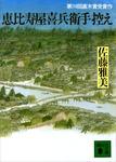 恵比寿屋喜兵衛手控え-電子書籍