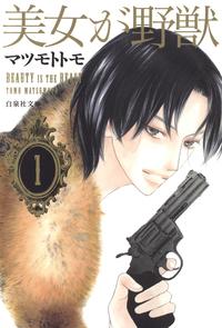 美女が野獣 1巻-電子書籍