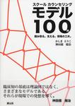 スクールカウンセリングモデル100例 読み取る。支える。現場の工夫。-電子書籍