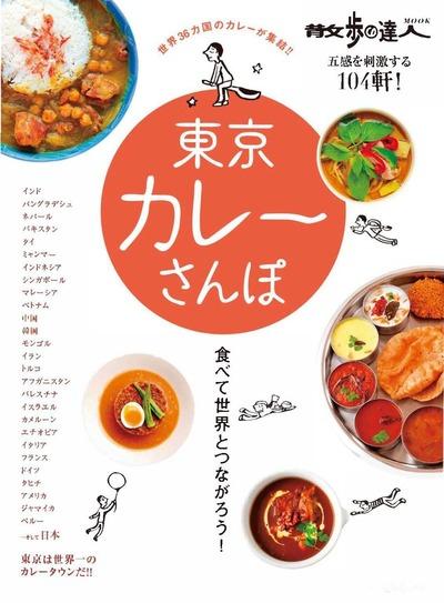散歩の達人MOOK 東京カレーさんぽ-電子書籍