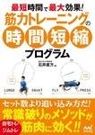 最短時間で最大効果! 筋力トレーニングの時間短縮プログラム-電子書籍