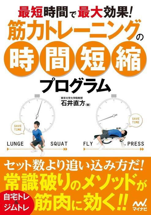最短時間で最大効果! 筋力トレーニングの時間短縮プログラム拡大写真