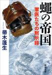蠅の帝国―軍医たちの黙示録―-電子書籍