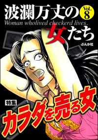 波瀾万丈の女たちカラダを売る女 Vol.8