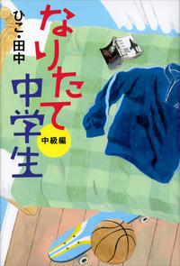 なりたて中学生 中級編-電子書籍