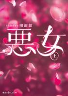 悪女(魔法のiらんど文庫)
