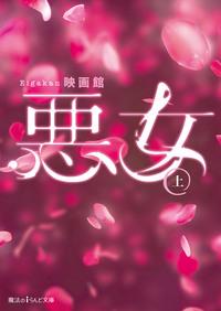 悪女[上]-電子書籍