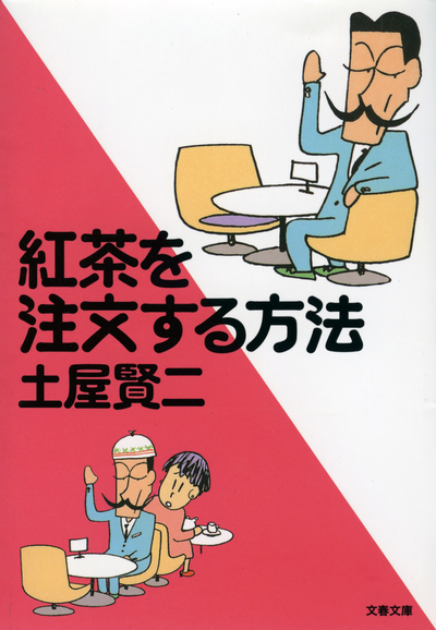 紅茶を注文する方法-電子書籍