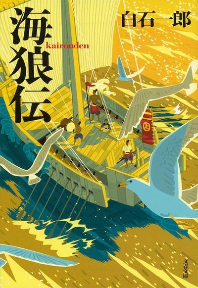 海狼伝-電子書籍